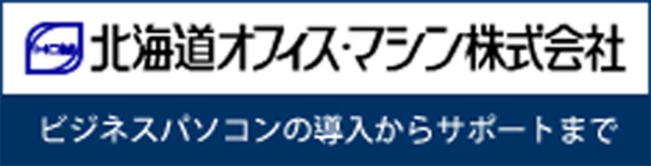 北海道オフィス・マシン株式会社