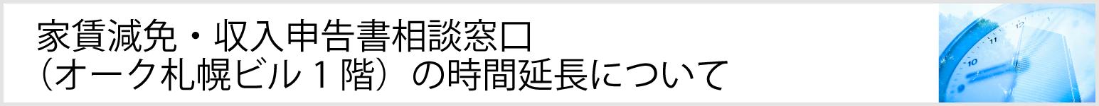 家賃減免・収入申告書相談窓口(オーク札幌ビル1階)の時間延長について