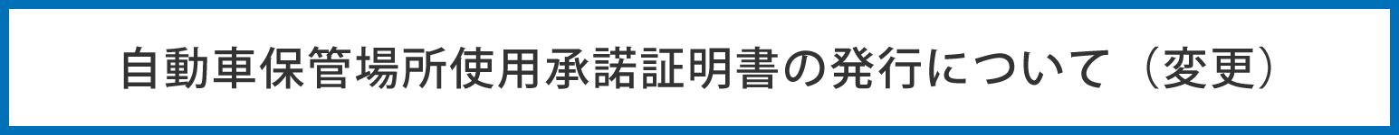 自動車保管場所使用承諾証明書の発行について(変更)