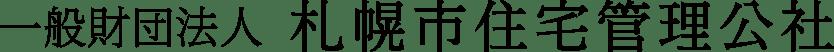 一般財団法人 札幌市住宅管理公社